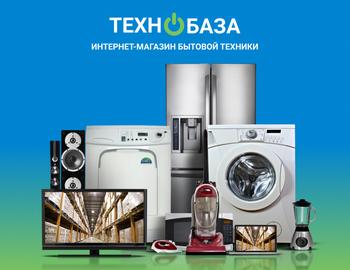 Создание интернет-магазина бытовой техники «Технобаза»