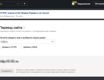 Изменение правил работы с главным зеркалом Яндекс