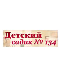 "БДОУ ""Детский сад №134"" - отзыв о работе с itb-company."