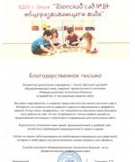 """БДОУ """"Детский сад №14 общеразвивающего вида"""""""