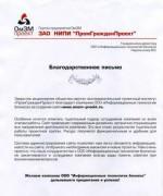 ОМЗМ-проект