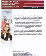 Сибирский центр деловой карьеры, образования и коммуникации