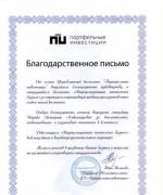 """УК """"Портфельные инвестиции"""", Москва"""