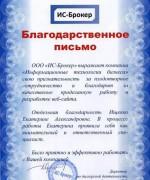 ООО «ИС-Брокер»