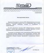 Гостиничный комплекс «Иртыш»